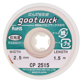 Оплетка для выпайки 2,5mm 1,5m Gootwick CP-2515