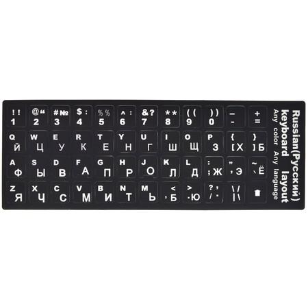 Наклейка на клавиатуру русские буквы черный фон