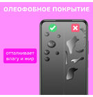 Защитное стекло - Apple Iphone 4 2,5D