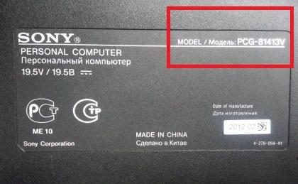 как узнать модель ноутбука sony